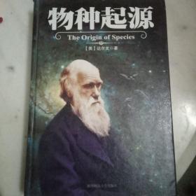 物种起源     (陕西师范大学出版社)