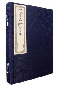 三十六计书籍评注本 一函二册 机制宣纸 手工线装 国学经典 军事 谋略 文化礼品 崇贤馆藏书