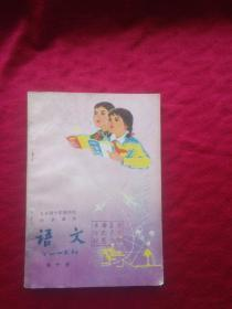 全日制十年制学校小学课本 语文 第十册