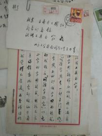中国现代语言学奠基人之一【王力】信札4封含实寄封