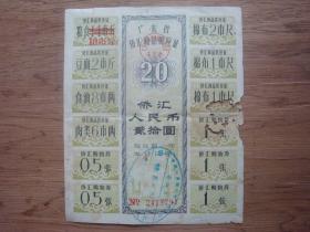 66--67年广东省侨汇供应证---面值(20元)
