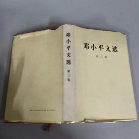 邓小平文选(第3卷)