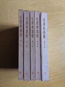 毛泽东选集(1—5卷)