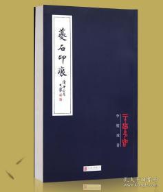 范石印痕-书法  夔石印痕 新书一版一印