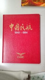 中国民航1949-1984