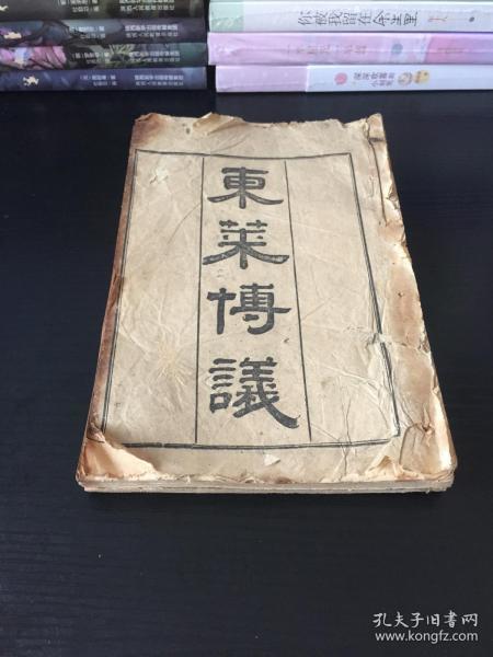 光绪乙巳年上海商务印书馆石印《东莱博议》四卷两册