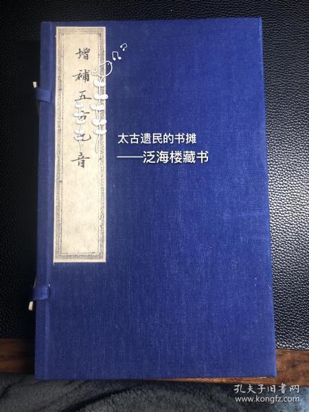 小学巨著】道光版【增补五方元音】2册上下卷全。此书为樊腾凤、年希尧所著著名字书,白纸精印,品相佳 。