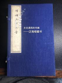 小学巨著】道光版【增补五方元音】2册上下卷全。此书为樊腾凤、年希尧所著著名字书,白纸精印,品相佳。