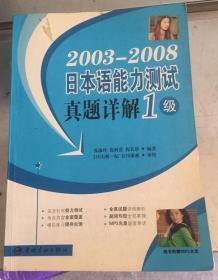 2003-2008日本语能力测试真题详解1级(修订版)(赠MP3光盘)刘芬,窦文,张淑玲  编著 中国宇航出版社 9787802182783