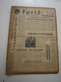 老报纸:中国青年报1959年11月合订本(1-30日全)【编号26】
