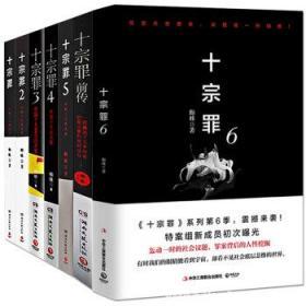 十宗罪全套 全7册