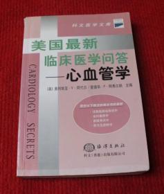 中医书,医学书--四季养疗全书--一正版书,版一印--医学5