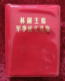 林副主席军事论文选集(红塑料皮)昆明版,64开