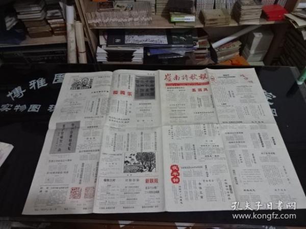 岭南诗歌报 1996年 5月 第5期 总第17期 月刊  货号102-3     4开 4版  卜算子 三八节为妇女解放歌一曲
