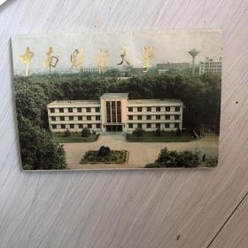 明信片:中南财经大学(10张+外壳)