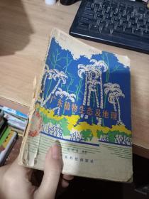 广东植物生态及地理