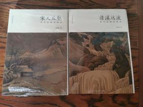 宋人丘壑+清溪远流(两册,毛边本)
