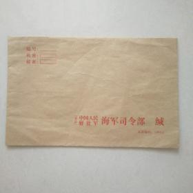 信封 (北京)中国人民解放军海军司令部 未使用