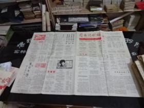 岭南诗歌报 1996年 6月 第6期 总第18期 月刊  货号102-3     4开 4版  正气歌  风雷颂