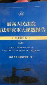 最高人民法院司法研究重大课题报告【刑事审判卷】(上下册)