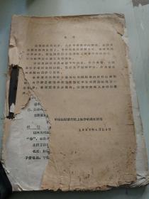 1957年油印锦江饭店烹饪菜谱