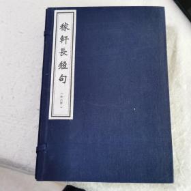 稼轩长短句(全六册)