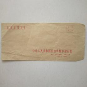 信封 中华人民共和国住房和城乡建设部信封一枚 未使用