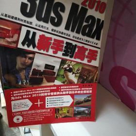 3ds Max 2010从新手到高手全彩  不含DVD