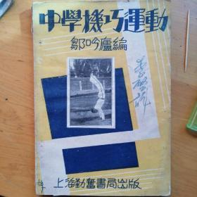 B202《中学机巧运动》民国三十八年