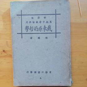 B2021《戴东原的哲学》