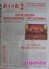 新乡日报抗战胜利六十周年号外