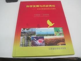 科学发展与历史责任--纪念江苏省科协成立50周年1959-2009【邮票册】