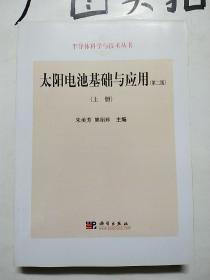半导体科学与技术丛书:太阳电池基础与应用(上册 第二版)