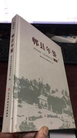 郫县年鉴 (2014)