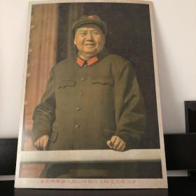 毛泽东画像【全世界革命人民心中的红太阳毛主席万岁!】
