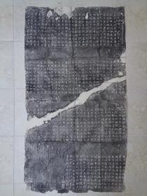 旧拓碑帖:赵孟頫行书千字文(旧拓整纸)