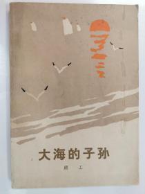 大海的子孙 文革文艺  短篇小说小说、散文集 一版一印
