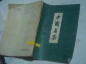 中国名茶 该书以茶名为篇名 用类似知识小品的写法 对四十多种名茶的历史渊源 产地风光 采制技巧 ---