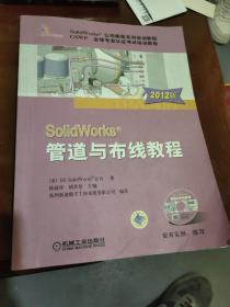 SolidWorks管道与布线教程(2012版)