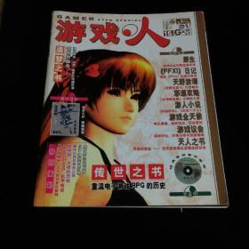 游戏人杂志(两本创刊号1-42辑)另 十 47、52、53 十 游戏人第一季小说版(2008.4)第二季小说版(2009.3)。(48本)合售 有两三本有光盘。