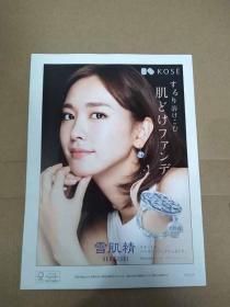 KOSE 广告本 NO.66 新垣结衣封面 日文原版