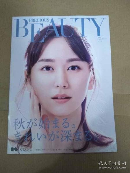 KOSE 广告本 NO.75  新垣结衣封面 日文原版
