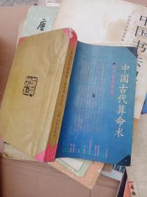 中国古代算命术 古今世俗研究1(217页)