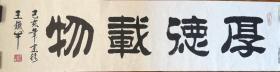 厚德载物--王铁牛 书法