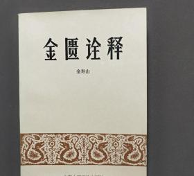 金匮诠释,金寿山 著,上海中医学院 86年原版正版书
