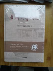 常州大学校史 1978-2014