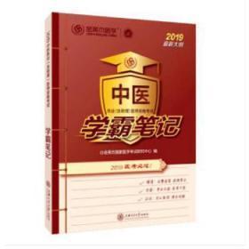 【正版】中医执业(含助理)医师资格考试学霸笔记 金英杰国家医