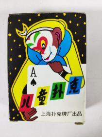 大闹天宫扑克