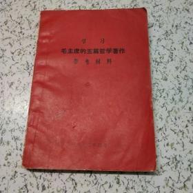 学习毛主席的五片哲学著作参考资料