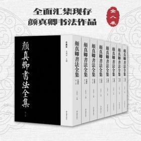 颜真卿书法全集 珍藏版 8开精装 全套8卷 浙江摄影出版社 原装箱